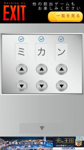 Elevator 攻略 F12