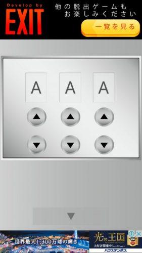 Elevator 攻略 F10