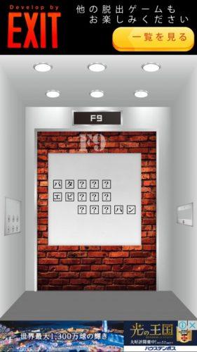 Elevator 攻略 F9