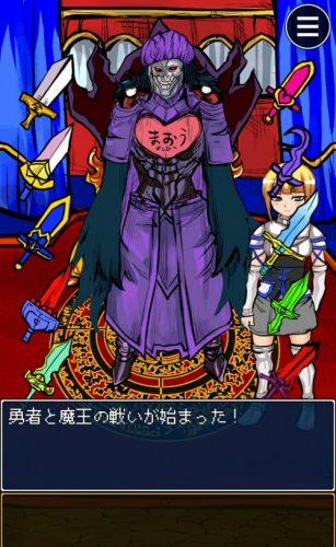 勇者が魔王に聖剣隠された 攻略 ステージ12(TRUE END)