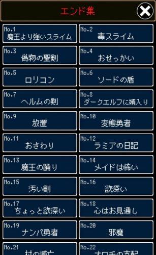 勇者が魔王に聖剣隠された 攻略 エンド集その1(No.1~No.15)