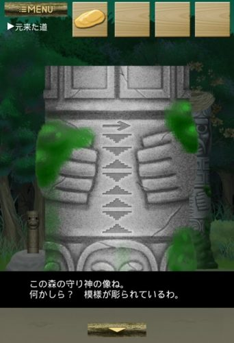 迷いの森からの脱出 攻略 Stage 4