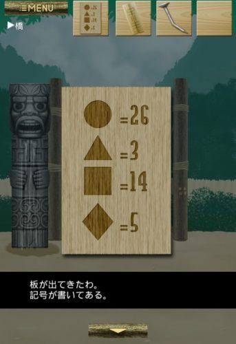 迷いの森からの脱出 攻略 Stage 6