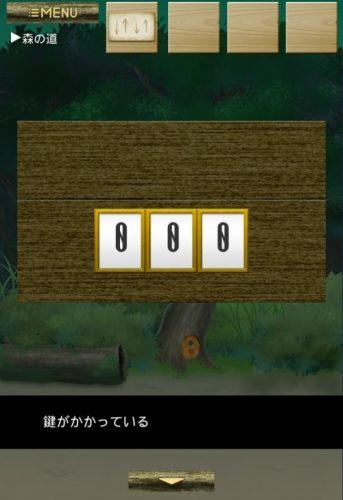 迷いの森からの脱出 攻略 Stage 7
