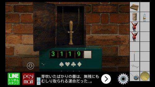 ザ・ハッピーエスケープ12 攻略 その4(カバの装置~パチンコ使用まで)