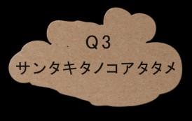 Xmas 攻略 その1(Q2の謎まで)