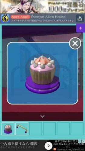 カップケーキショップ 攻略その1