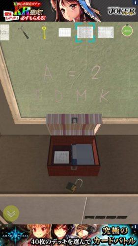 夕暮れの教室から脱出 攻略 教室3 その1