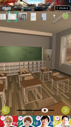 夕暮れの教室から脱出 攻略 教室3 その2
