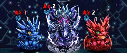 天元の黒龍(伝説の大地) チャレンジモード攻略