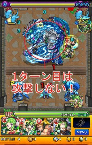 覇者の塔22階 瞬死の幻水龍 攻略