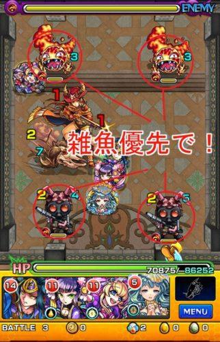 覇者の塔21階 滅炎の銃撃戦 攻略