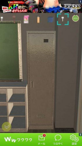 夕暮れの教室から脱出 攻略 教室2 その2