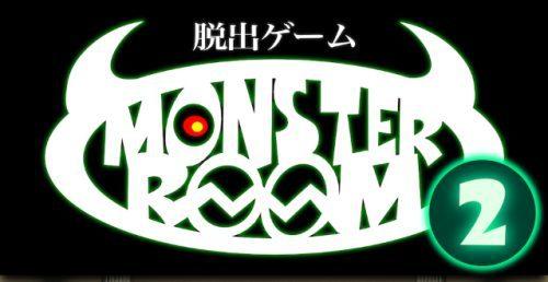 MONSTER ROOM2(モンスタールーム2)攻略コーナー