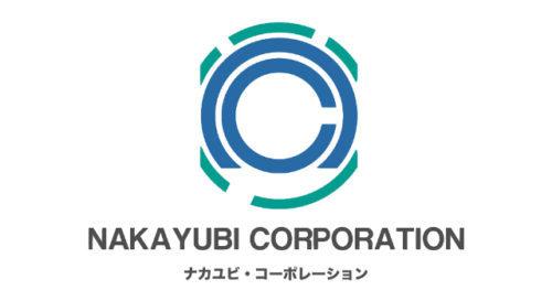 【おすすめ脱出ゲーム】ナカユビ・コーポレーション