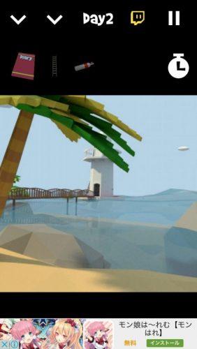サメに囲まれた無人島からの脱出 DAY2 攻略