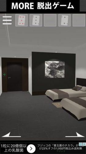 Ocean Room 攻略 ステージ7