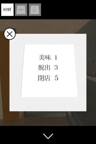 おいしいケバブ屋さんからの脱出 攻略 その4(色のメモ入手~脱出)