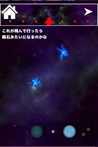 宇宙からの脱出 CrazyEscapeGame2 攻略 第8章
