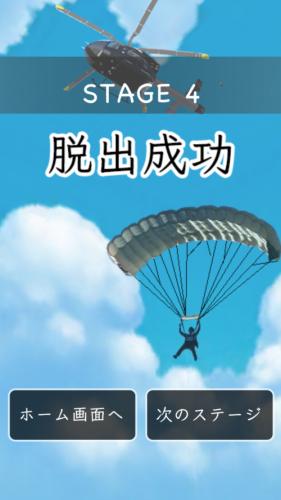 Wild Flight SkyMission 攻略 STAGE4