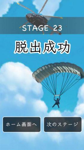 Wild Flight SkyMission 攻略 STAGE23