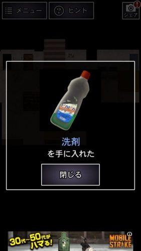 青鬼2 ひろし編 攻略その4
