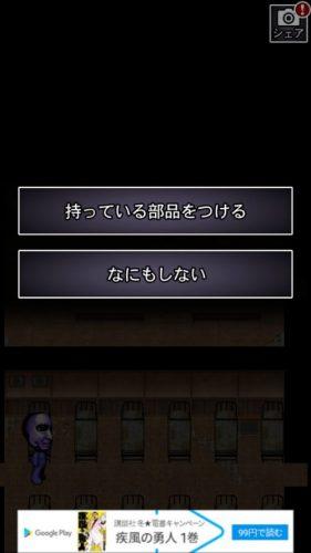 青鬼2 ひろし編 攻略その10