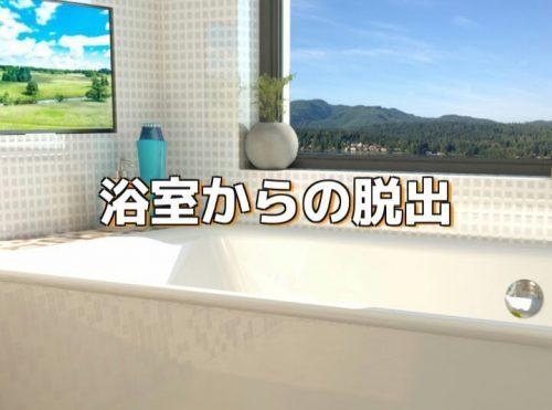浴室からの脱出 攻略コーナー