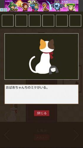 三毛猫ルームズ2 攻略 とおか