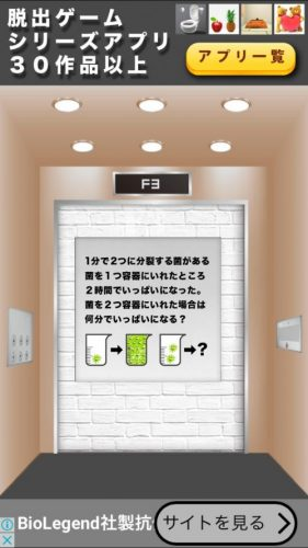 TOWER 攻略 F3