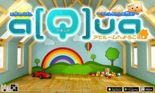 アプリゲーム開発者におススメ!『新春 Rewarded Video Ads Night☆(9社合同)』