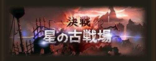 決戦!星の古戦場(騎空団イベント) 攻略コーナー
