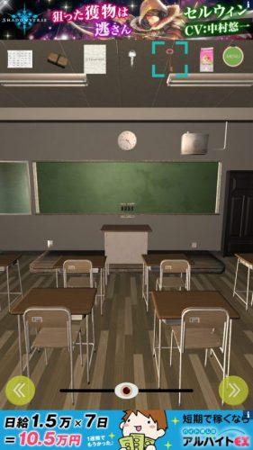 夕暮れの教室から脱出 攻略 教室2 その1