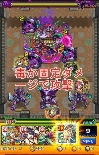 覇者の塔25階 鉄壁の闇巨人 攻略
