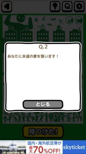 ピクトさん 攻略 FILE.19 Q.2
