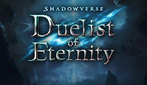 シャドバコラボ Duelist of Eternity 攻略と解説