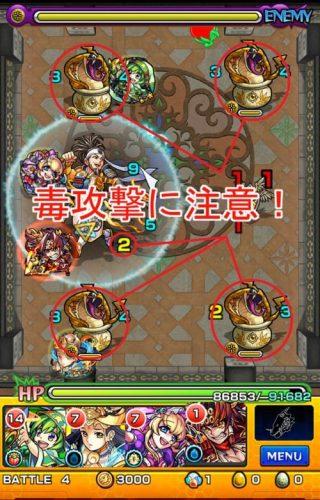 覇者の塔24階 毒舞の光武人 攻略