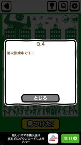 ピクトさん 攻略 FILE.19 Q.4