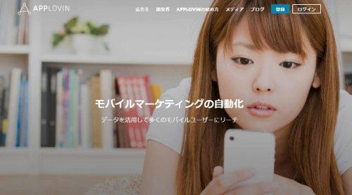 アプリ広告ネットワークのAppLovinのオフィスに行ってきた!AppLovinってどんな広告ネットワーク?効果的な実装方法は?