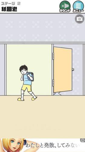 ドッキリ神回避 攻略 カード図鑑No.001~No.020