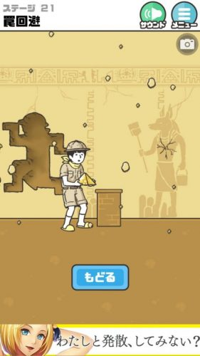 ドッキリ神回避 攻略 ステージ21 罠回避