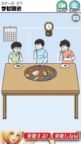 ドッキリ神回避 攻略 カード図鑑No.081~No.104