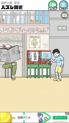 ドッキリ神回避 攻略 カード図鑑No.061~No.080