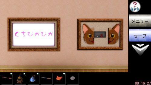 猫カフェ 攻略 その7(マカロン確認~ホタテスティック入手まで)
