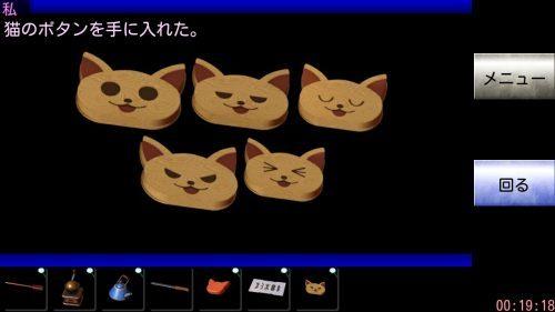 猫カフェ 攻略 その8(猫のボタン集め~脱出)