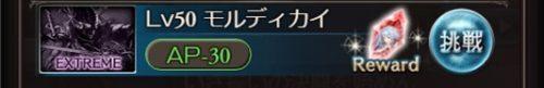 シャドバコラボ Duelist of Eternity モルディカイ EX 攻略