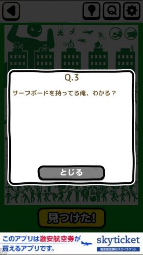 ピクトさん 攻略 FILE.19 Q.3