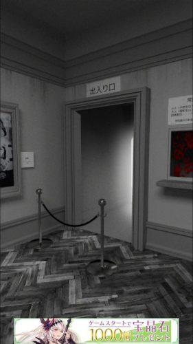 美術館からの脱出 プレイルーム 攻略 ED2