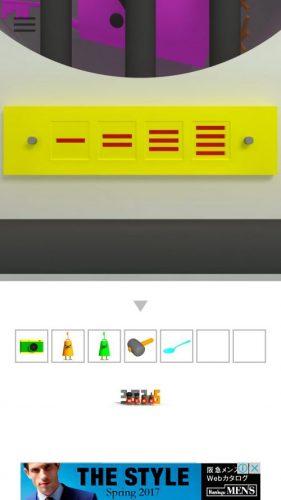 ミスター3939の羽づくろい 攻略 その3(黄色いパネル入手~紫の鍵入手まで)
