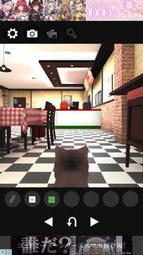 謎解きにゃんこ9~美味しいピザを召し上がれ!~ 攻略 その3(コップの謎~おやつ発見)